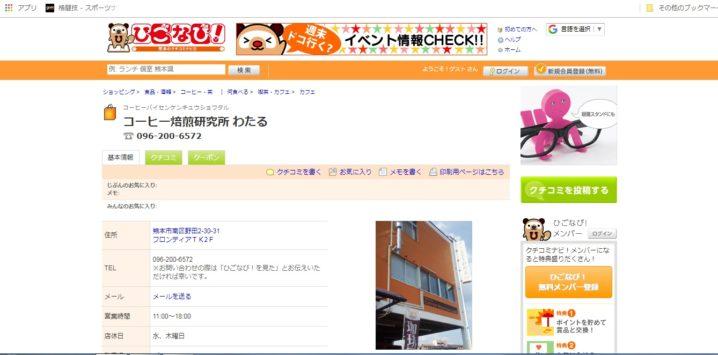 熊本口コミサイト