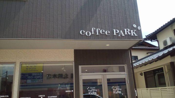 熊本 コーヒーパーク