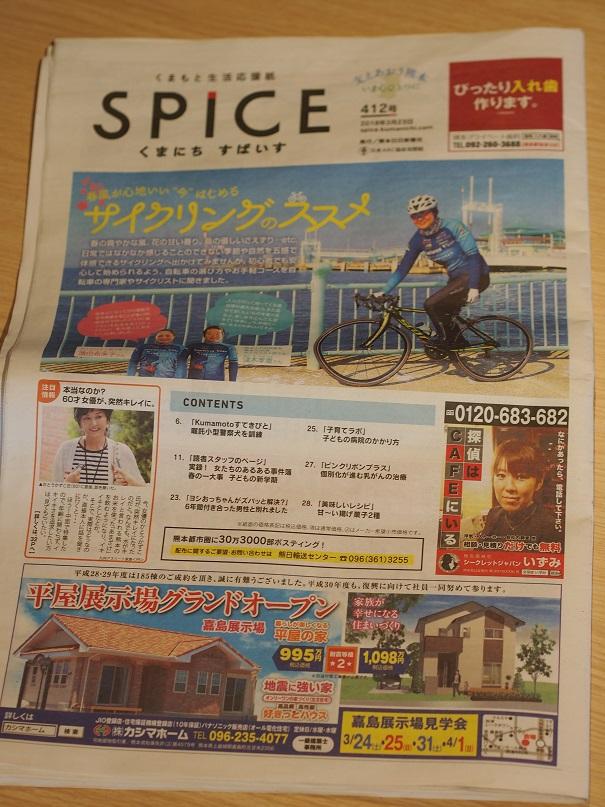 熊本コーヒー専門店新聞
