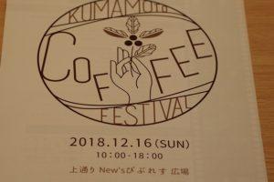 熊本コーヒーフェスティバル