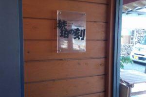 熊本山鹿コーヒー