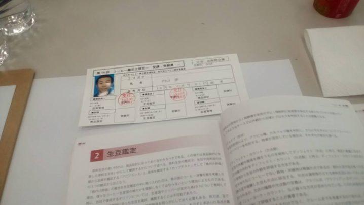 コーヒー生豆鑑定