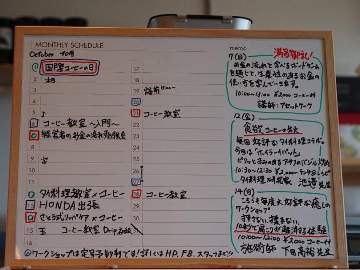 熊本コーヒースケジュール