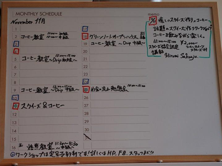 熊本コーヒーイベント