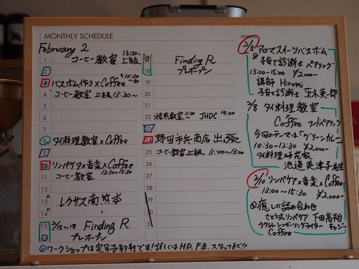 熊本コーヒー焙煎研究所わたる スケジュール