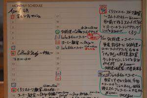 熊本南区コーヒー研究所