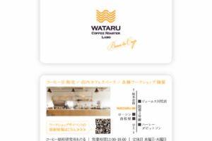 熊本コーヒーショップ