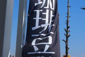 熊本コーヒー焙煎直売所