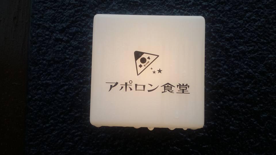 チキンフォー絶品ランチの熊本市東区健軍のアポロン食堂【コーヒー焙煎研究所わたる】