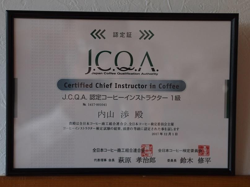 コーヒーインストラクター1級資格を取得しました【熊本珈琲豆屋WATARU】