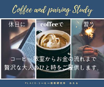 熊本カフェ開業支援