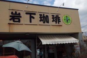 熊本光の森コーヒー店