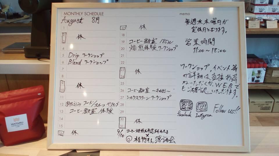 熊本のコーヒー専門店WATARUの8月イベントスケジュール