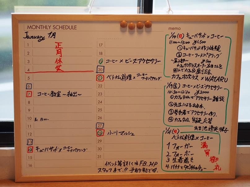 1月のワークショップやイベント企画スケジュール【熊本市南区のコーヒー豆専門店わたる】