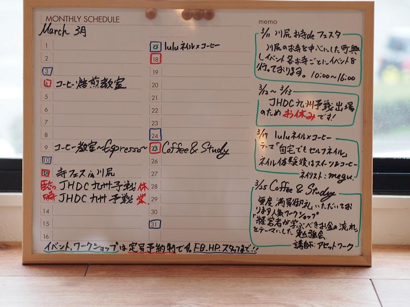 3月のワークショップやイベント企画スケジュール【熊本市南区のコーヒー豆専門店わたる】