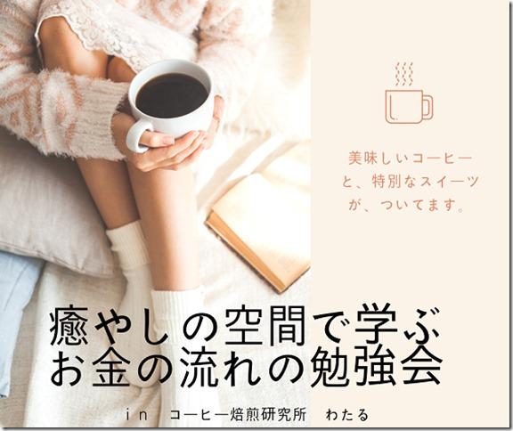 カフェで学ぶマネーライフ (2)