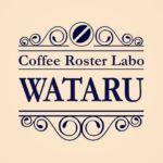 コーヒー焙煎研究所 わたる