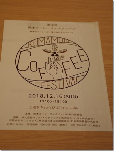 熊本コーヒーフェスチラシ2