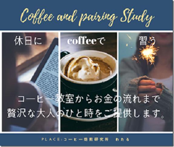 コーヒースタディ