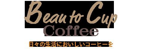 日々の生活においしいコーヒーを
