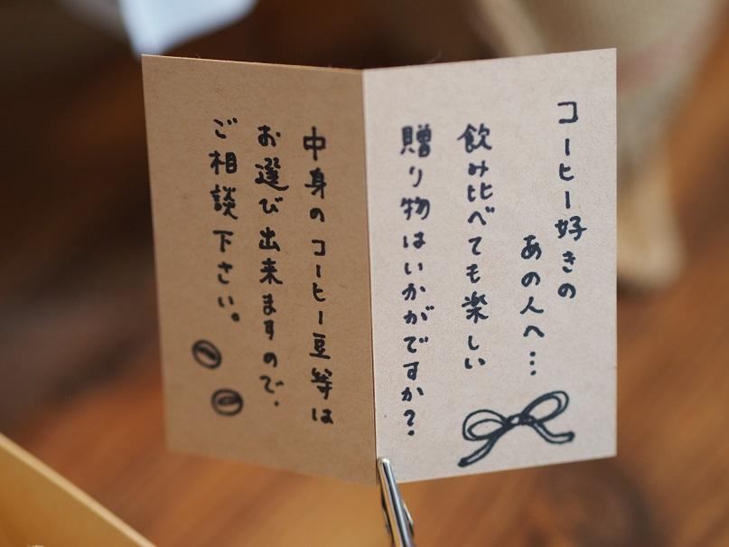 コーヒーギフトメッセージカード